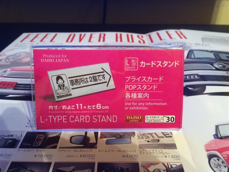 ダイソー L-type Card stand