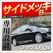 Share Style プリウス 50系専用 サイドメッキガーニッシュ Bタイプ