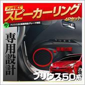 Share Style プリウス 50系専用 メッキスピーカーリング 4Pセット