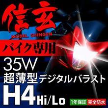 XJR1200信玄 バイク用HID H4 35w 6000kの全体画像