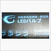 メーカー不明 交流式対応LEDバルブ