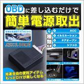 Share Style アルファード 30系 マルチ電源OBD