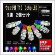 モノマップジェイピー T10 3chip 9連LED