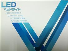 ミニキャブFUTURE X-LEDの単体画像