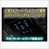 CEP / コムエンタープライズ 30系アルファード・ヴェルファイア専用 スライドドアスイッチイルミコントローラ