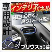 Share Style プリウス 50系専用 エアコンダクターインテリアパネル ブルー
