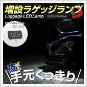 Share Style プリウス 50系専用 増設ラゲッジランプ