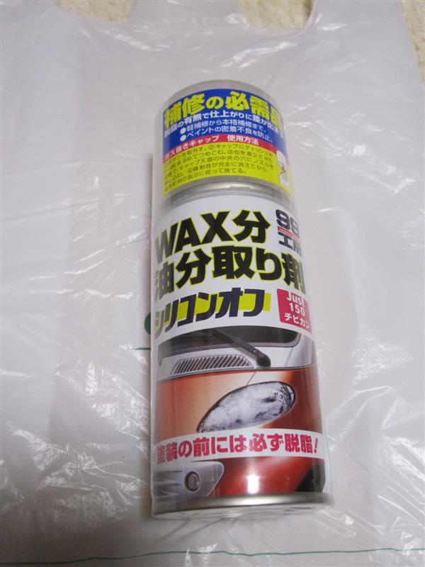 SOFT99 99工房 シリコンオフ チビ缶