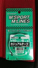 イグニス向島自動車用品製作所 MYSカジュアルテープ ブラック10mmの単体画像