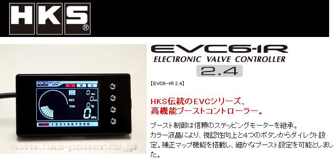 HKS EVC6-IR 2.4