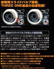 シグナスX FITHREE ONE スポーツラインマフラーの全体画像