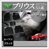 D.Iプランニング <<新発売>> フロアマット 高級ムートン調ブラック  プリウス50