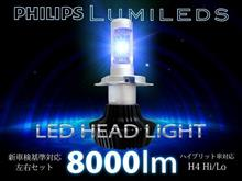 キャロル エコledsurf7351 Philips LEDヘッドライト2個セットH4 Hi/Lo車検対応8000LM 6500kの単体画像