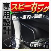 Share Style アルファード 30系 メッキスピーカーリング