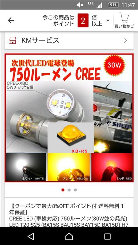 KMサービス CREE LED S25(BAY15D)