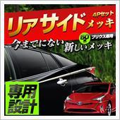 Share Style プリウス 50系専用 リアサイドメッキ