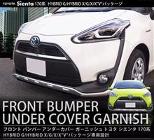 シエンタSAMURAI PRODUCE 新型シエンタ 170系 トヨタ アンダーカバー フロント フロントリップ シルバー塗装仕上の全体画像