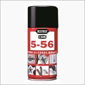 KURE / 呉工業 5-56 (CRC5-56)