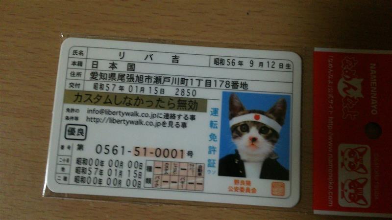 LBパフォーマンス / リバティーウォーク 免許証(付録)