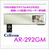 CELLSTAR ASSURA ARシリーズ AR-292GM