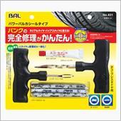 BAL / 大橋産業 パンク修理キット