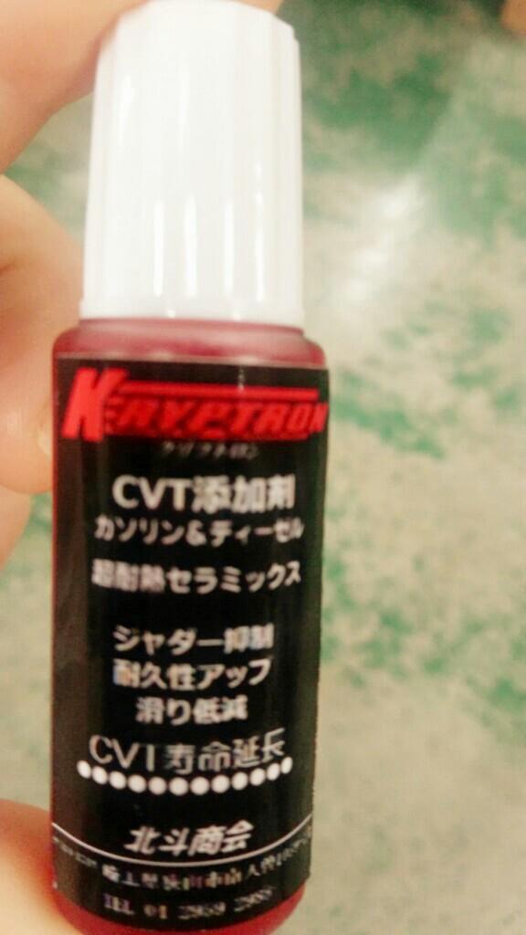 北斗商会 オートマチック(CVT)添加剤