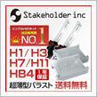 Stakeholder 35W HIDコンバージョンキット 6000K H7