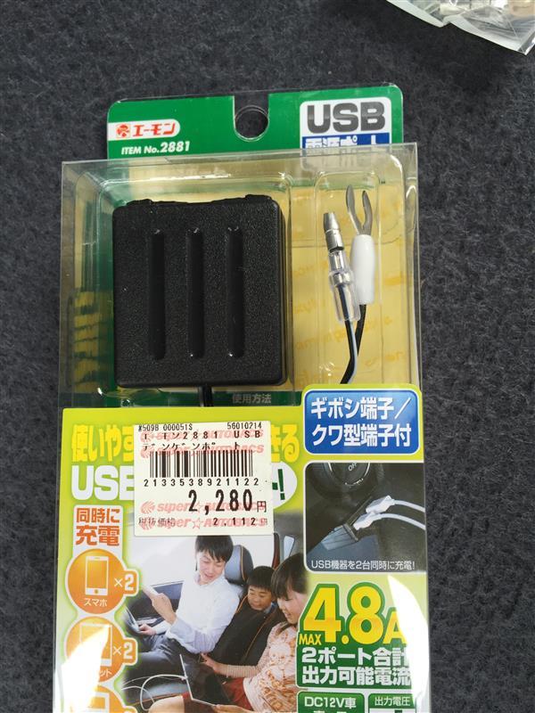 エーモン USB電源ポート/2881