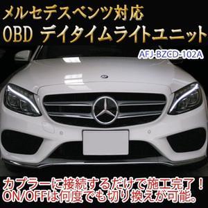 パーソナルCARパーツ OBD デイタイムライトユニット