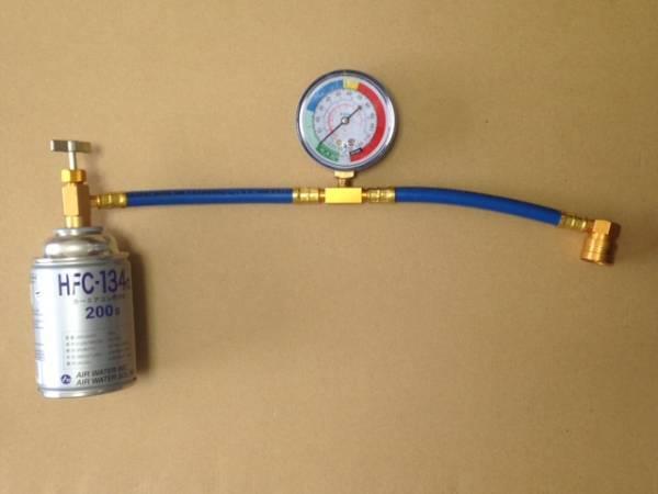 不明 R134a エアコン 簡易 ガス チャージ ホース