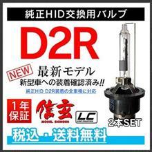 久遠 (クオン)信玄 信玄 純正交換用HIDバルブ D2R 6000K 2本SET プロ推奨! 大人気上位モデル 1年保証SD2R-6K-35の全体画像