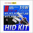 三金商事(MTK) HID KIT  35W 12V HB4 6000K