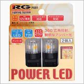 RACING GEAR POWER LED ウインカーバルブ T20 アンバー RGH-P601