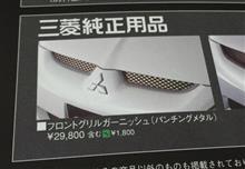 グランディスROAR / 三菱自動車カーライフプロダクツ フロントグリルガーニッシュ(パンチングメタル)の単体画像