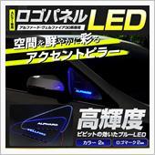 Share Style アルファード30系専用 Aピラー用ロゴパネルLED