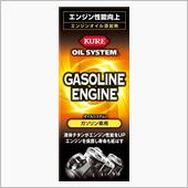 KURE / 呉工業 OIL SYSTEM GASOLINE ENGINE / ガソリン車用