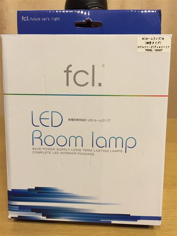 fcl LEDルームランプ