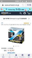 LEDフォグバルブ 101FLB H8/H11/16 6500K