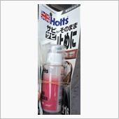 Holts / 武蔵ホルト SABI CHANGER(サビ転換剤)