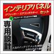 Share Style アルファード30系 インテリアパネルセット