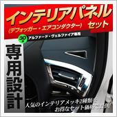 Share Style ヴェルファイア30系 インテリアパネルセット