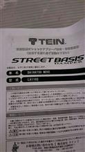 プレオプラスTEIN STREET BASIS DAMPERの全体画像