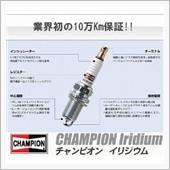 CHAMPION イリジウムプラグ