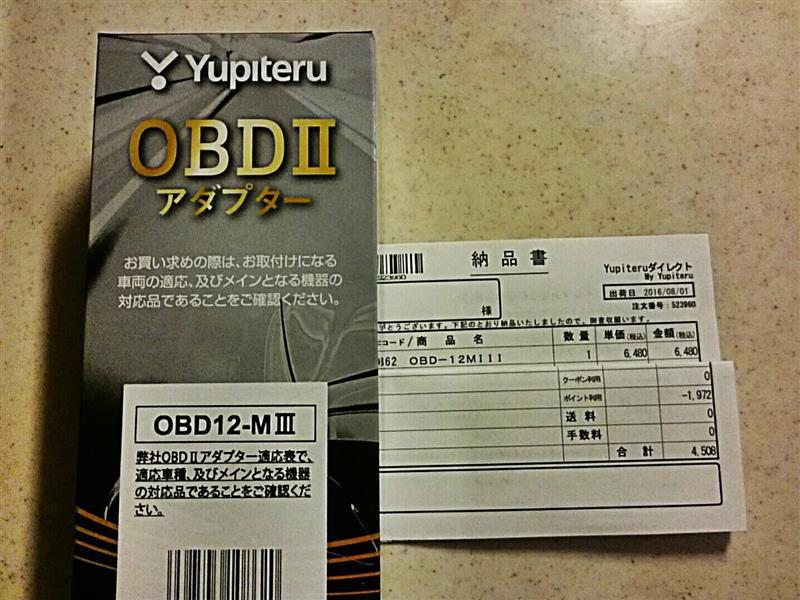 YUPITERU OBD12-MⅢアダプター