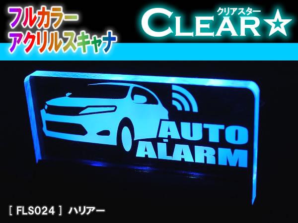 CEP / コムエンタープライズ フルカラーアクリルスキャナ【クリアスター】