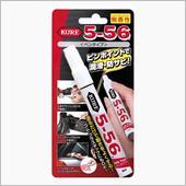 KURE / 呉工業 5-56 ペンタイプ