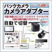 不明 バックカメラサイドカメラを追加できるカメラアダプター