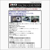 RACING GEAR SUPER DISC / スーパーディスク