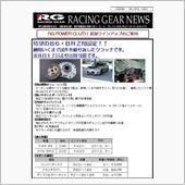 RACING GEAR SUPER DISC / スーパーディスク