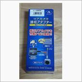 Data System リアカメラ 接続アダプター / RCA041H